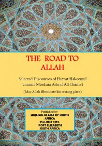 the-road-to-allah